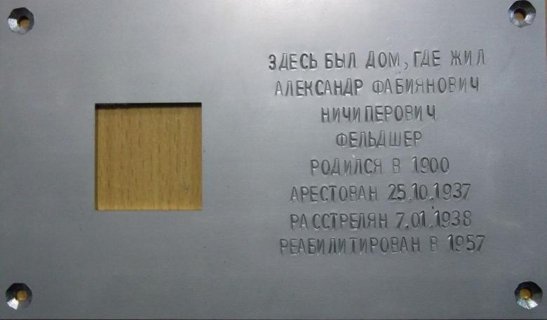 znak_A_F_Nichiperovicha