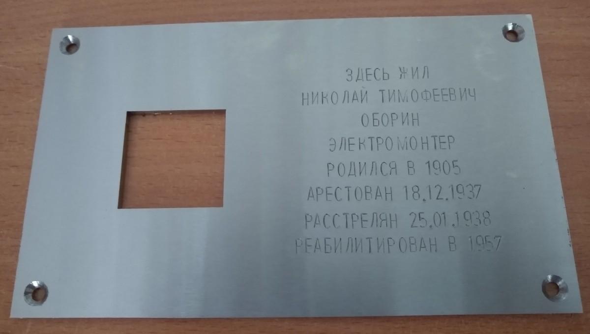Очередную табличку «Последнего адреса» установят в Перми