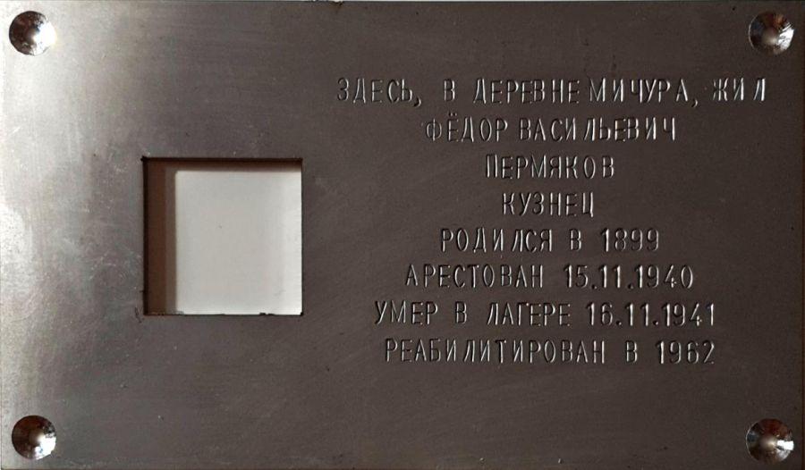 «Последний адрес» в городе Осе и деревне Мичура Еловского района