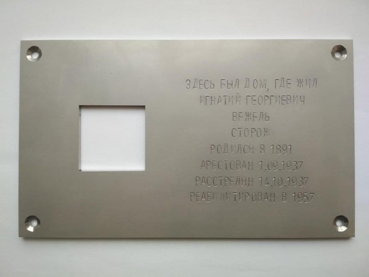 Два новых «последних адреса» установят в Пермском крае