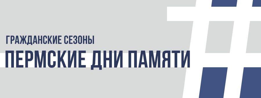 Гражданские сезоны «Пермские дни памяти». Благодарность друзьям и партнёрам