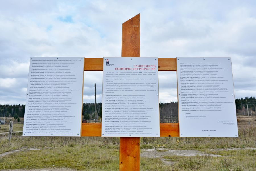 Установлен очередной мемориальный знак в бывшем спецпоселке Восход