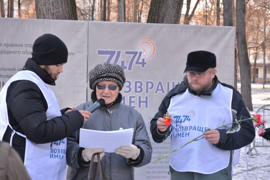 Всероссийская гражданская акция «Возвращение имён» в Перми